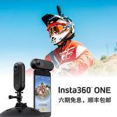 高清照相機Insta360 ONE全景相機360高清4k運動相機攝像頭相機抖音全景相機 DF 免運維多