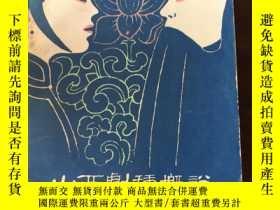 二手書博民逛書店罕見山西劇種概說220296 山西省文化局戲劇工作研究室編 山西