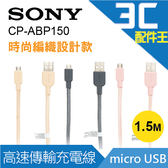 【原廠公司貨】SONY micro USB 1.5M 高速傳輸充電線時尚編織設計款(CP-ABP150) 傳輸線
