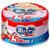 銀湯匙  貓罐頭  鮪魚口味  15歲 適合