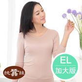 【岱妮蠶絲】AC3629E純蠶絲42針70G輕薄圓領長袖衛生衣(粉珠)加大EL