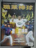 【書寶二手書T8/雜誌期刊_QKU】職業棒球_260期_衝象三連霸等