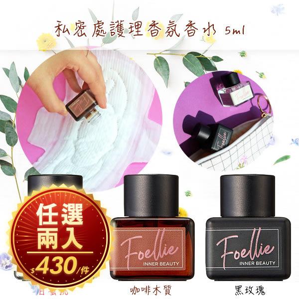 韓國私密處護理香氛香水 5ml