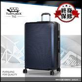 【五月就是要55折!】Turtlbox特托堡斯 出國箱 行李箱 T62 旅行箱 25吋