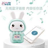 早教機 米寶兔早教機 0-3歲寶寶可充電下載胎教音樂機嬰兒玩具兒童故事機igo     非凡小鋪