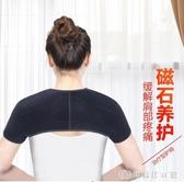 益森護肩保暖肩周炎男女士自發熱睡覺防寒肩膀艾灸熱敷中老年 創時代3c館