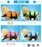 狗狗衣服-狗狗救生衣專用狗泳衣
