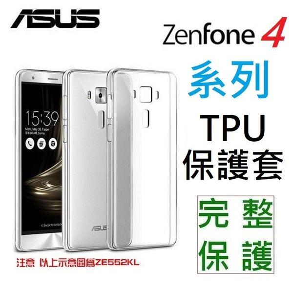 ASUS Zenfone 4 ZE554KL ZC554KL ZD552KL 手機 保護 套 殼 TPU 矽膠 果凍套 隱形 擊敗 空壓殼【采昇通訊】