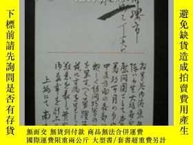 二手書博民逛書店侵華罪證罕見軍事郵便 日本海軍陸戰隊本部12168