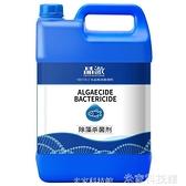 除藻劑 5L魚池除藻劑藻除苔劑綠藻克星去青苔除澡劑去苔劑 米家