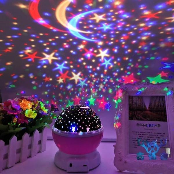 小夜燈星空燈投影燈儀臥室創意滿天星夢幻睡眠浪漫旋轉【古怪舍】