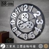 工業風 立體 齒輪 造型 木質 時鐘 大尺寸 數字款 美式 鄉村風 靜音 掛鐘 裝飾 loft 時鐘-米鹿家居
