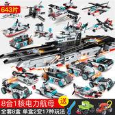 兼容樂高積木男孩子拼裝玩具軍事6航空母艦7模型8兒童益智10-12歲推薦(滿1000元折150元)