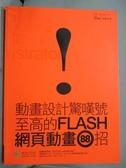 【書寶二手書T1/電腦_ZJW】動畫設計驚嘆號-至高的Flash網頁動畫88招_李啟宏