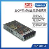 明緯 200W單組輸出電源供應器(RSP-200-12)