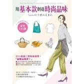 用基本款創造時尚品味Saeko的手繪玩美筆記