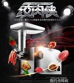 Tenfly絞肉機家用商用電動不銹鋼多功能全自動切菜碎肉餡灌腸機SQM 依凡卡時尚