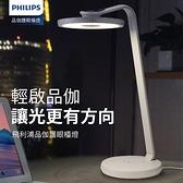 加送100元超商券『PHILIPS A級護眼檯燈』品伽 66102 PD001 飛利浦照明 防眩光 無藍光【購知足】