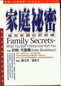 家庭秘密-重返家園的新契機