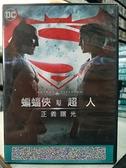 挖寶二手片-D02-034-正版DVD-電影【蝙蝠俠對超人:正義曙光】-亨利卡維爾 班艾佛列克 蓋兒加朵