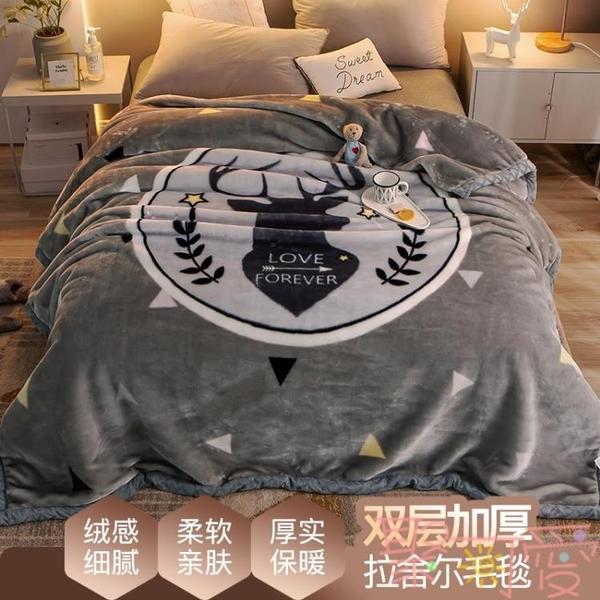 珊瑚絨毯子加厚保暖雙層法蘭絨毛毯單人寢室小被子【聚可愛】