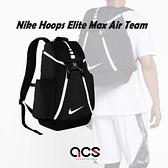Nike 後背包 Hoops Elite Max Air Team 黑 白 男女款 手提 雙肩背 運動休閒 【ACS】 DM0399-010