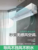 空調擋風板月子防直吹出風口防風遮板通用壁掛式導風罩冷風擋板CY 【PINKQ】
