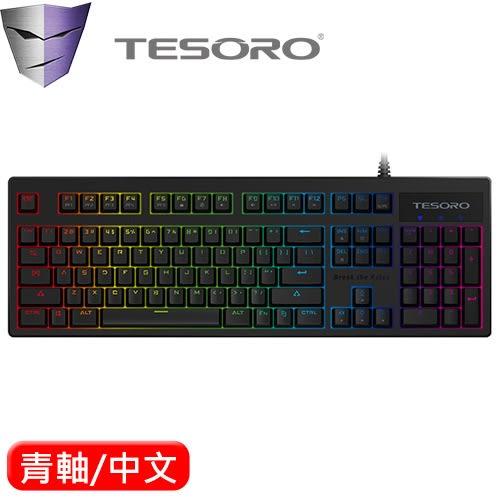 TESORO 鐵修羅 Excalibur RGB V2 神劍幻彩版機械鍵盤 青軸 中文