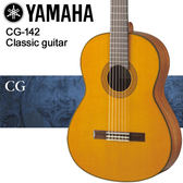 【非凡樂器】YAMAHA山葉 古典吉他 CG142 / 含琴袋 / 贈腳踏板、移調夾 公司貨保固