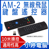 【3期零利率】全新 AM-2 無線飛鼠鍵盤遙控器 滑鼠 智慧學習 電視盒/DVD播放器/筆電/電腦相容