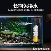 魚缸過濾器 魚缸過濾器三合一凈水循環水繫統養魚增氧過濾泵小型水妖精魚馬桶 艾家