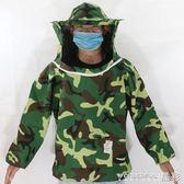 防蜂服  防蜂衣全套透氣 防蜜蜂衣養蜂服養蜂手套蜂掃蜜蜂刷三件套 晶彩生活