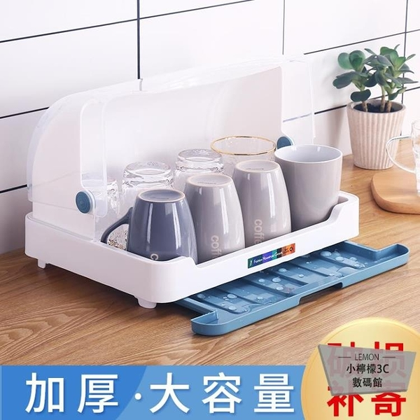 塑料杯架加厚瀝水防塵置物架創意茶杯收納架帶蓋收納盒【小柠檬3C】