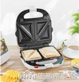 英國多功能三明治機華夫餅機家用三文治機烤面包吐司早餐機蛋糕機 220v名購居家