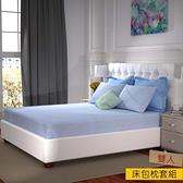 HOLA 自然針織素色 床包枕套組 雙人 藍