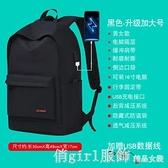 雙肩包男士大容量女高中初中學生書包男旅行電腦包休閒大學生背包 開春特惠
