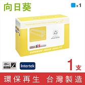 向日葵 for HP CF331A / 654A 藍色環保碳粉匣 /適用HP Color LaserJet Enterprise M651dn / M651n / M651xh