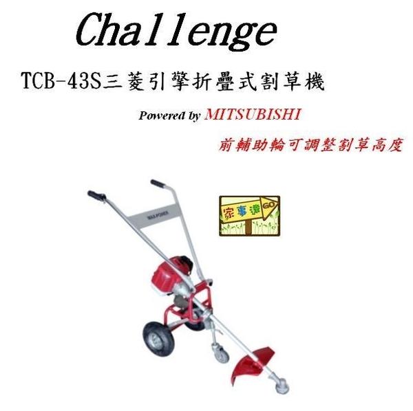 [ 家事達 ] TCB-43S 三菱引擎-折疊式割草機  特價