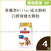 寵物家族-【買一送二好禮】希爾思Hills-成犬飼料口腔保健大顆粒 (雞肉+米+大麥) 4磅
