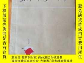 二手書博民逛書店著譯書稿參攷(考)資料 國防工業出版社罕見如圖所示。Y13474