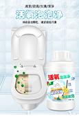【活氧泡泡淨】活性氧顆粒發泡疏通劑 泡沫除垢劑 污漬清潔劑