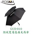 POSMA 防風防水雙層高爾夫雨傘 GUD-010