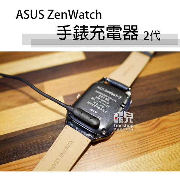 【妃凡】ASUS WI501Q ZenWatch 手錶 充電器 2代 專用座充 智慧手錶 充電座 30 B1.17-49