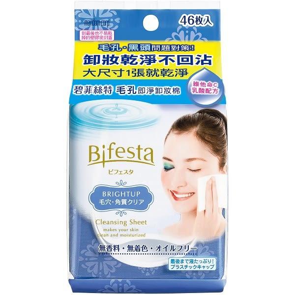 bifesta碧菲絲特 毛孔即淨卸妝棉【康是美】