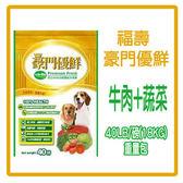 【福壽】豪門優鮮-牛肉+蔬菜-犬用飼料40LB/磅(A141B02)