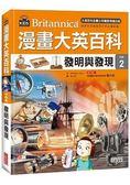 漫畫大英百科【科技2】:發明與發現