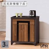 廚房櫃【久澤木柞】尼克斯3尺餐櫃下座-鐵刀胡桃色