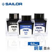 『ART小舖』SAILOR日本寫樂 DYE INK 非碳素 鋼筆墨水 50ml 單瓶