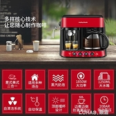 咖啡機家用小型辦公室商用全半自動意式美式一體機打奶泡220V nms 樂活生活館