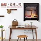 RTP50-P消毒櫃家用小型迷你茶杯杯子碗筷消毒碗櫃台式壁掛式 每日特惠NMS